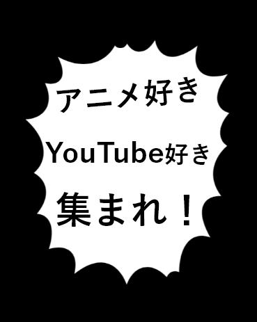 アニメ好きYouTube好き集まれ!