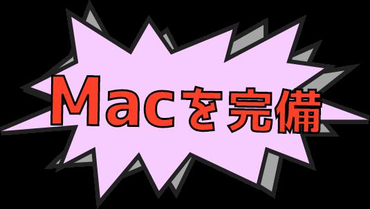 Macを完備!