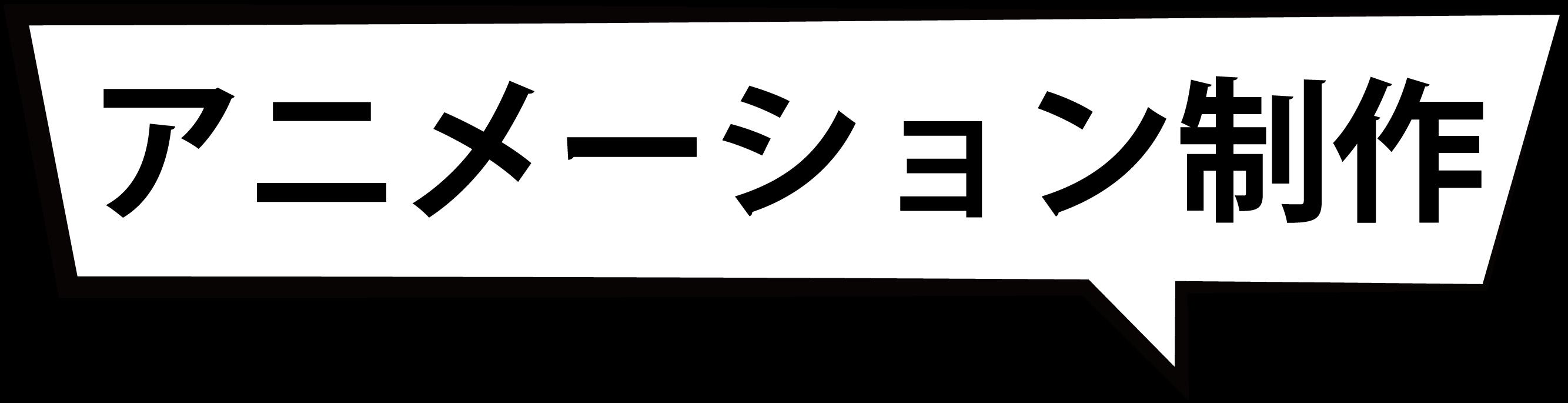 アニメーション制作
